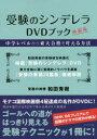 【新品】【本】受験のシンデレラDVDブック 中学レベルから東大合格を叶える方法 映画版 和田秀樹/著