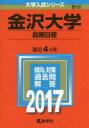 【新品】【本】金沢大学 前期日程 2017年版