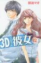【新品】【本】3D彼女(リアルガール) 12 那波マオ/著