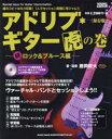 【新品】【本】アドリブ・ギター虎の巻 続ロック&ブルース編 藤岡幹大/著・演奏
