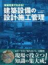【新品】【本】現場写真でわかる!建築設備の設計・施工管理 定久秀孝/著