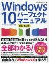 【新品】【本】Windows10パーフェクトマニュアル 全部わかる!全操作・全機能 タトラエディット/著