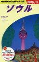 【新品】【本】地球の歩き方 D13 地球の歩き方編集室/編集