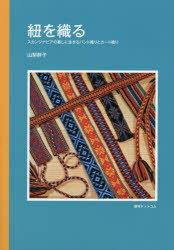 【新品】【本】紐を織る スカンジナビアの暮しに生きるバンド織りとカード織り 山梨幹子/著