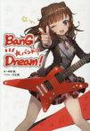 【新品】【本】BanG Dream!バンドリ 中村航/著