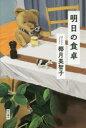 【新品】【本】明日の食卓 椰月美智子/著