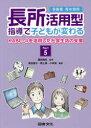 【新品】【本】長所活用型指導で子どもが変わる Part5