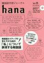 【新品】【本】韓国語学習ジャーナルhana Vol.15 特集|生録「私」について表現する韓国語 h
