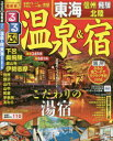 【新品】【本】るるぶ温泉&宿東海 信州 飛騨 北陸 〔2016〕