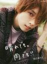 【新品】【本】晴れでも。雨でも!! Asumi Rioフォトエッセイ 明日海りお/著・題字 MARCO/撮影
