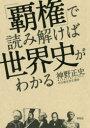 【新品】【本】「覇権」で読み解けば世界史がわかる 神野正史/著