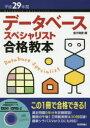 【新品】【本】データベーススペシャリスト合格教本 平成29年度 金子則彦/著