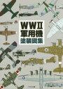 【新品】【本】WW2軍用機塗装図集 田村紀雄/作図