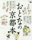 【新品】【本】おとなの京都本 じっくり歩いて、見て、知って楽しい、おとなのための京都案内の決定版。