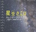 【新品】【本】カレンダー '17 星空さんぽ〜黄道十二 牛山 俊男 写真