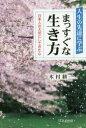 【新品】【本】人生の先達に学ぶまっすぐな生き方 日本人の大切にしてきた心 木村耕一/著