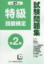 【新品】【本】特級技能検定試験問題集 平成27年度第2集