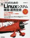【新品】【本】プロのためのLinuxシステム構築・運用技術 システム構築運用/ネットワーク・ストレージ管理の秘訣がわかる キックスタートによる自動インストール、運用プロセスの理解、SAN/iSCSI、L2/L3スイッチ、VLAN,Linuxカーネル、sys