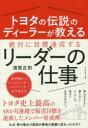 【新品】【本】トヨタの伝説のディーラーが教える絶対に目標達成するリーダーの仕事 須賀正則/著