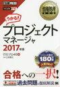 【新品】【本】プロジェクトマネージャ 対応試験PM 2017年版 ITのプロ46/著