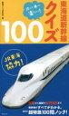 【新品】【本】東海道新幹線クイズ100 読んで、乗って、楽しい! 鉄道クイズ研究会/著