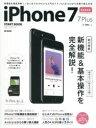【新品】【本】iPhone 7/7 Plusスタートブック 完全保存版 総力特集新機能&基本操作を完全解説!