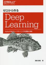 【新品】【本】ゼロから作るDeep Learning Pythonで学ぶディープラーニングの理論と実装 斎藤康毅/著