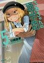 【新品】【本】ちおちゃんの通学路 5 川崎直孝/著