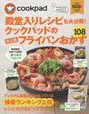 【新品】【本】殿堂入りレシピも大公開!クックパッドの大人気フライパンおかず108