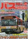 【新品】【本】バスマガジン バス好きのためのバス総合情報誌 vol.79 名鉄観光バスの豪華仕様中型バス「シオン」緊急チェック!!