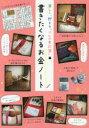 【新品】【本】書きたくなるお金ノート 楽しく、貯まる「づんの家計簿」 づん/著