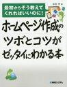 【新品】【本】ホームページ作成のツボとコツがゼッタイにわかる本 中田亨/著