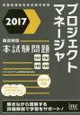 【新品】【本】プロジェクトマネージャ徹底解説本試験問題 2017 アイテックIT人材教育研究部/編著