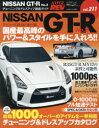【新品】【本】NISSAN GT−R 車種別チューニング&ドレスアップ徹底ガイドシリーズ vol.211 No.2