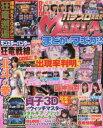 【新品】【本】パチスロ実戦術MARIA Vol.9 今秋のホールを席巻する最新主要機種を大特集!4時間50分DVD付き