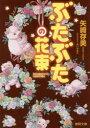 【新品】【本】ぶたぶたの花束 矢崎存美/著