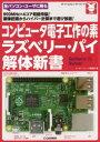 【新品】【本】コンピュータ電子工作の素ラズベリー・パイ解体新書 900MHz×4コア知能炸裂!画像認