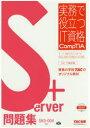 【新品】【本】Server+問題集 SK0−004対応 TAC株式会社(IT講座)/編