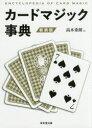 【新品】【本】カードマジック事典 新装版 高木重朗/編