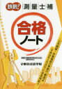 【新品】【本】鉄則!測量士補合格ノート 黒杉茂/著