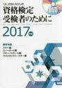 【新品】【本】SAJ教育本部資格検定受検者のために 2017年度 全日本スキー連盟教育本部/編著