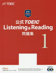 【新品】【本】公式TOEIC Listening & Reading問題集 1 Educational Testing Service/著