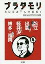 【新品】【本】ブラタモリ 4 NHK「ブラタモリ」制作班/監修
