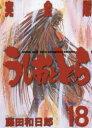 【新品】【本】うしおととら 完全版 18 藤田和日郎/著