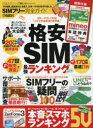 【新品】【本】SIMフリー完全ガイド