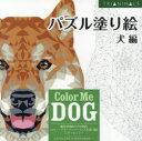 【新品】【本】パズル塗り絵 犬編 CETIN CAN KARADUMAN/〔画〕