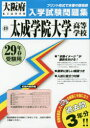 【新品】【本】太成学院大学高等学校 29年春受験用
