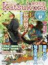 【新品】【本】かつくら 小説ファン・ブック vol.20(2016秋)
