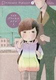 【新品】【本】プリンセスメゾン 3 池辺葵/著