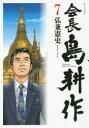 【新品】【本】会長島耕作 7 弘兼憲史/著